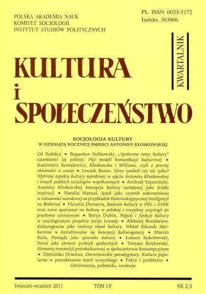 """""""Kultura i Społeczeństwo"""", 2011 nr 2-3"""